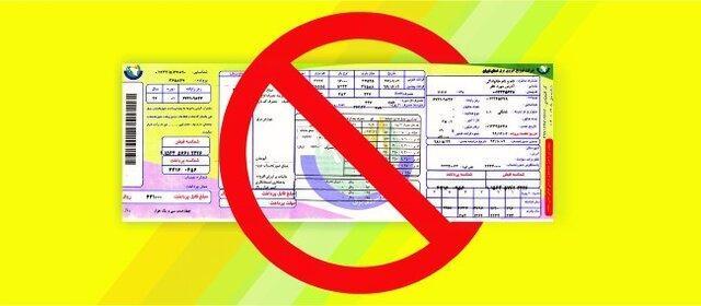 برای حذف قبض کاغذی فرصت زیادی ندارید!