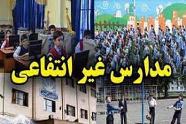 تحصیل 15.58درصد از دانش آموزان خراسان شمالی در در مدارس غیردولتی