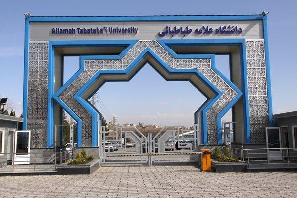 زمان مصاحبه کنکور دکتری 1400 دانشگاه علامه طباطبایی تعیین شد
